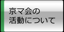 京マ会の活動について