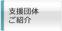 支援団体ご紹介