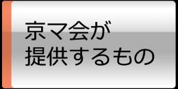 京マ会が提供するもの